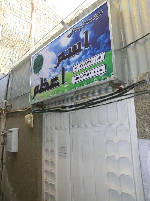 درب ورودی موسسه فرهنگی اسم اعظم